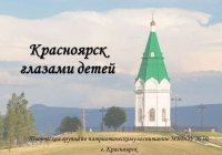 Красноярск глазами детей