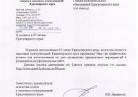85-и летие Красноярского края